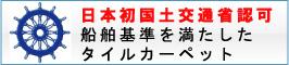 日本初 船舶基準を満たしたタイルカーペット