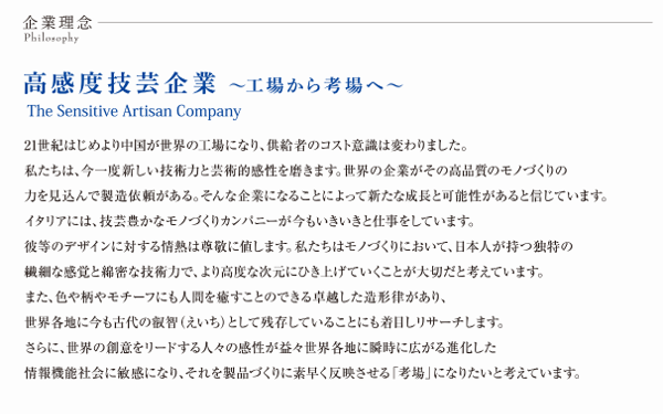 吉田房織物 企業理念