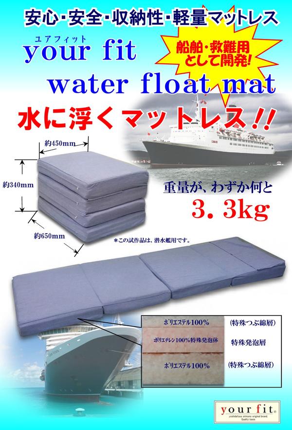 水に浮くマットレス