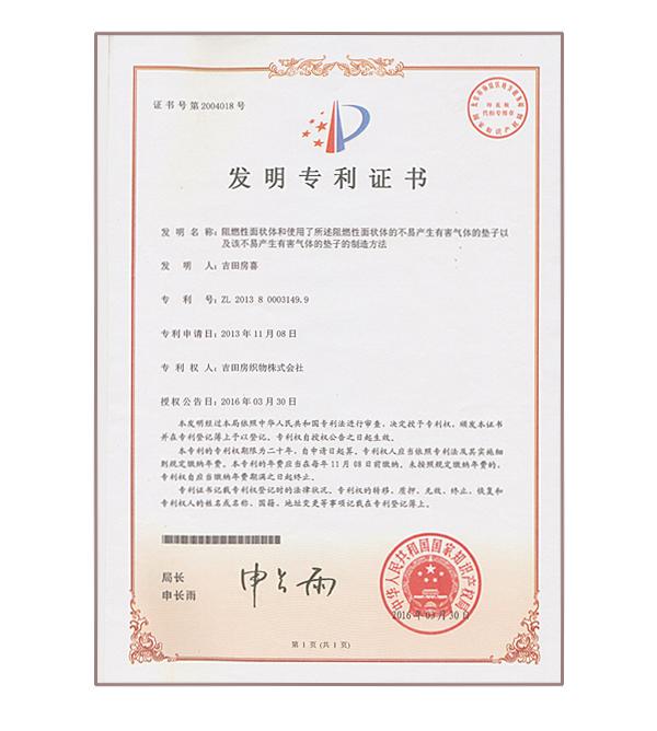 中国 国際特許