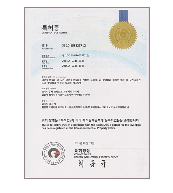 国際特許 大韓民国