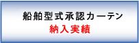 船舶用型式承認カーテン納入実績